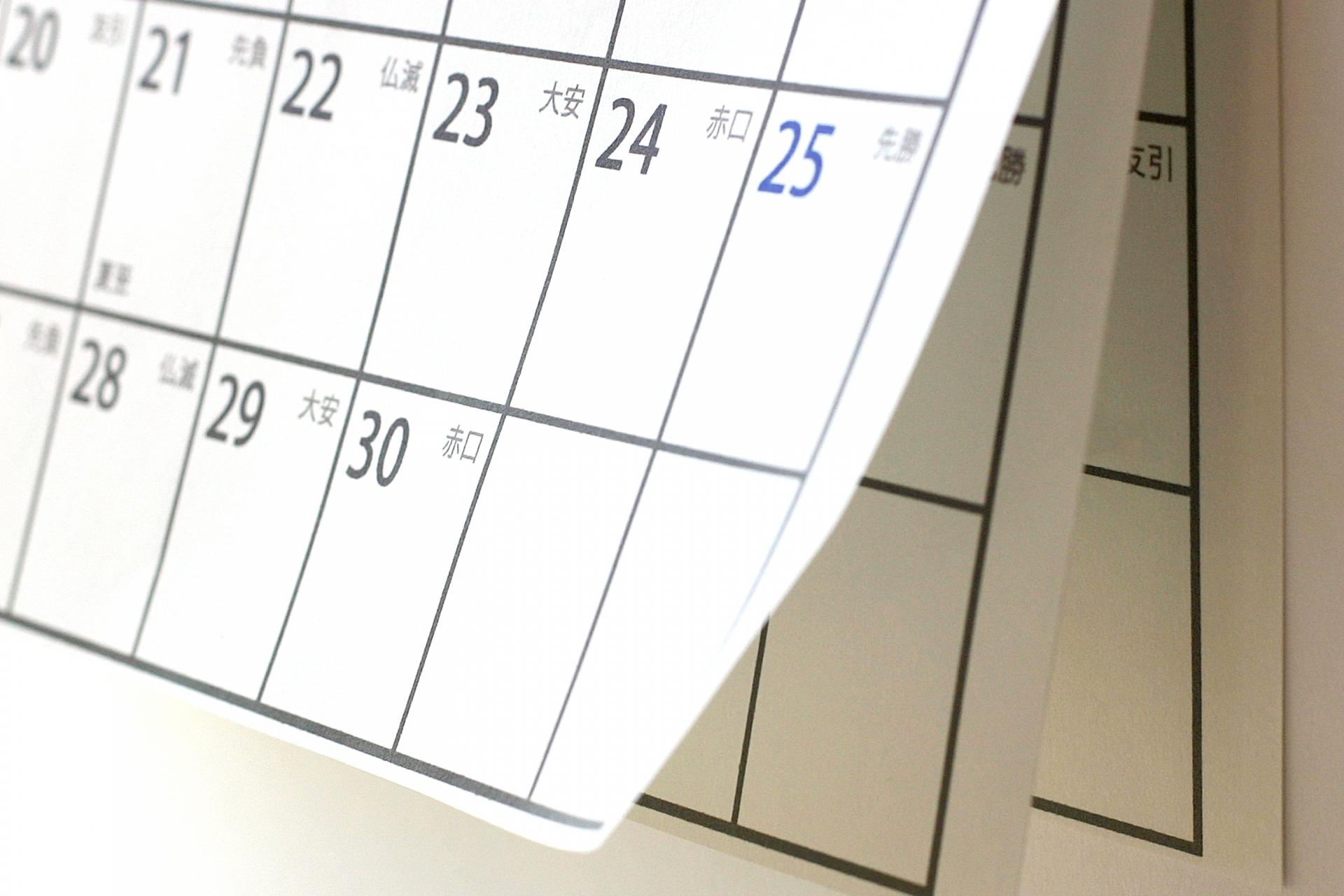 裾がめくれているカレンダー