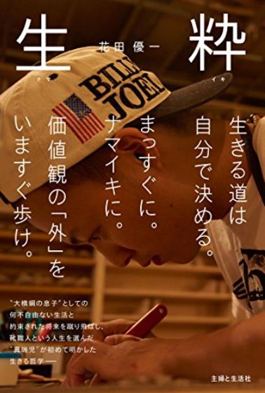 花田優一さん初著書「生粋」の表紙